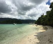 沖縄本島、八重山の事なら分かる範囲教えます 綺麗な海、山に自然豊富な沖縄でのんびり楽しもう!ハイサイ!