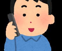 電話を代行します 電話したいけど電話できない方へ