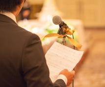 結婚式の【親族・来賓スピーチ】の台本考えます プランナー経験者がスマートな祝辞をご提案します