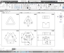 手書き機械図面を2D-CADで清書