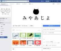 Facebookの企業/ブランドページを作成します SNSでWEB戦略を始めたい企業・個人事業者様にオススメ