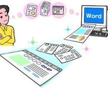ビジネス文書の作成を代行します。