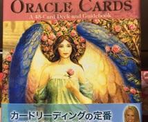 オラクルカードで占います あなたに今必要なメッセージをお伝えいたします。