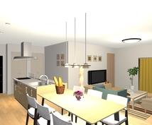 あなたが設計した家を、家具もいれて立体化!します 3Dパースで、動線・住みやすさ・インテリアなどを徹底チェック
