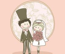 婚活でお悩みの方へ、婚活のアドバイスをします。