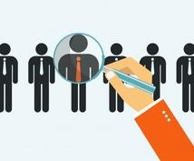 企業の採用へのアドバイスを経営者や人事向けにします 新卒採用や中途採用に関するアドバイスを致します。