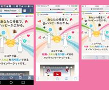 iPhone5s、iPhone6、Android5.1(LGV32)スマホの動作確認します