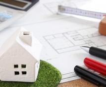 新築家づくりのアドバイスします 「失敗しない家づくり」お手伝いします!
