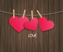恋の相談のります 恋に悩んでいる方彼女、彼氏に不満を持っている方是非是非!