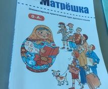 ロシア語の翻訳 ガイド 先生 やります ロシアことで何かを必要としてる方