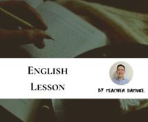 英語の勉強に対しての改善策を相談&アドバイスします 英語のコンサルティングであなたの英語力をアップ!!!
