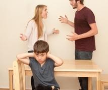3秒でイライラから爆発しない夫婦のヒトコト教えます 「子供が卒業するまで離婚しない」、ってそれでいいですか?