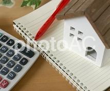 現地視察、物件(所有・賃貸)選びお手伝いします あなたの物件選び手伝わさせてください!