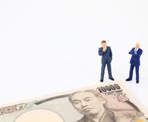 会社の資金調達方法や事業再生方法を教えます 資金繰りに困っている経営者の方や借金に悩んでる方