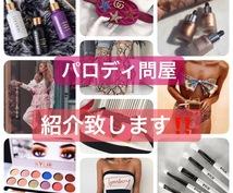 パロディ問屋。ファッション問屋教えます あの新作が¥5000?!!!お安く手に入ります(^^)