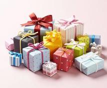 プレゼントや贈り物選びを手伝います !プレゼント選びに定評のある20歳女です!