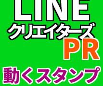LINEクリエイターズ 動くスタンプ プレゼント代行 [3件][単価:約333円]