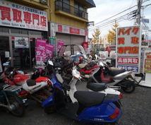 現役プロが 今お使いの 中古車 車 バイク の商品価値 買取価格 をお調べし相場を出します!