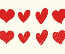 あなたの恋愛、お助けします あなたのお話を聞いて、幸せの道、ご案内します。