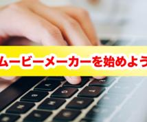 大阪開催/ゆっくり教えます ムービーメーカーで動画編集を学ぶセミナー!初心者向け