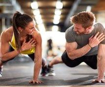 ダイエットサポートをいたします 筋肉をつける筋トレメニューもok!