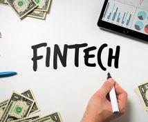 Fintechを学びお金の上手い使い方を学べます フィンテック、マネーリテラシー、仮想通貨に興味がある方