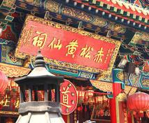 香港発 開運龍のパワー姓名判断・四柱推命鑑定します 運勢・恋愛・結婚・仕事・人間関係のお悩みに