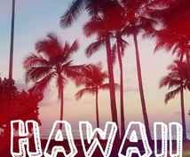 【ハワイ一人旅★】『私だけのHawaii体験』を紹介&一人旅のアドバイスができます♪