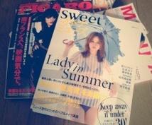 【女性限定】あなたに合った雑誌、ブランド教えます!