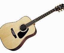 ギター家庭教師 憧れの曲、弾けるようにします 昔弾きたかったあの曲。もう1回挑戦したいあなたへ