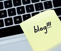 毎日1記事あなたに代わってブログ記事を書きます 【1000字1000円】継続!地味にアクセスアップ