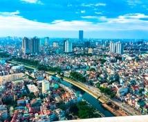 ベトナムにおけるビジネスの現地調査資料を作成します ベトナム在住のリサーチャーがビジネス情報をまとめます!