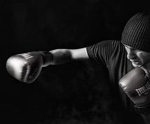 ボクシング教えます 強くなりたい方、ボクシングをしてみたいあなたへ!