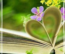 彼とあなたの恋愛観を大解剖!二人の心を繋げます 二人の相性・恋愛、結婚の傾向・好きなタイプ、縁のあるタイプ