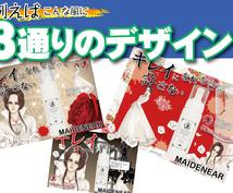 チラシ作ります 素材作り込み☆3通りのデザインで10000円!