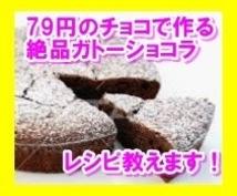 79円のチョコで作る絶品ガトーショコラ教えます スーパーの特売チョコが、お店に出してもおかしくないケーキに!