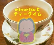 いつもありがとうございます 有料枠のお客様限定サービス『minorikoとティータイム』