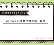 wordpressの正しい記事の書き方動画あげます SEO対策なしで記事を書いても意味がありません!