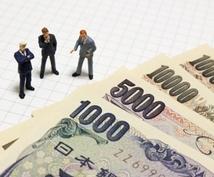 必要なだけ、お金を作れます まるで、我が家に造幣局があるみたい!
