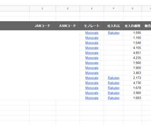 ASINからAmazon販売データを取得します GoogleアカウントさえあればOK!