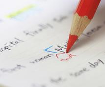 150文字まで英文を校正します 自分が書いた英文の最終チェックが必要な方へ!