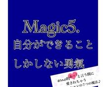 第5章 愛されエステティシャンの7つ魔法を教えます 自分の正直は周りもhappyにします❣️