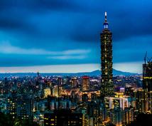 台湾へ中国語留学、ワーキングホリデー、沈没…etc 初めての台湾生活が不安な方の相談に乗ります