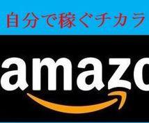 Amazon せどり 完全個別で指導します 時間がないけど将来が不安、収入に不満がある方におすすめです。