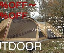 テント・アウトドアグッツ・山ファッションを最低20%OFF~最大32%OFFで購入できる方法!!