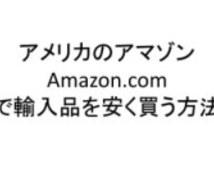 図解25P アメリカのアマゾンAmazon.comで輸入品を安く買う方法を教えます(PDF)