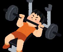 ベンチプレス100kgのためのトレーニング教えます 自身の成長 30kg→120kg