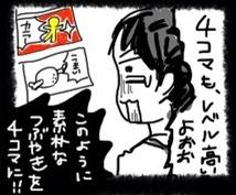 あなたのエピソードを4コマ漫画にします☆