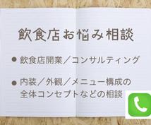 飲食店の開業相談、コンサルティングをします 関東近郊での飲食店多店舗展開経験を生かしてアドバイスします