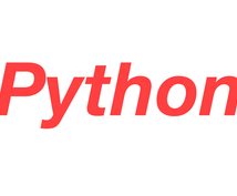 つまずいたエラーや分からない所などを手助けをします Python攻略。初心者大歓迎!